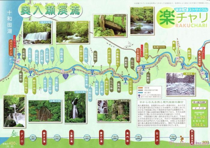 奥入瀬渓流マップ