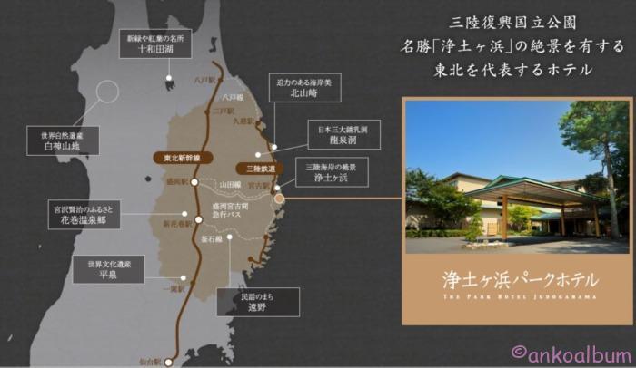 浄土ヶ浜パークホテル紹介